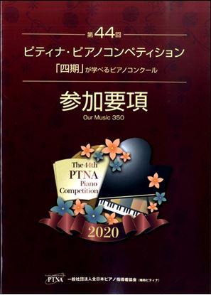 第44回 ピティナ・ピアノコンペティション参加要項2020【返品期限有】 の画像