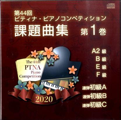 CD 第44回ピティナ・ピアノコンペティション課題曲集 第1巻【返品不可】 の画像