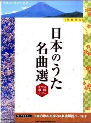 やさしいピアノ・ソロ 日本のうた名曲選(見やすい歌詞ページ付き) の画像