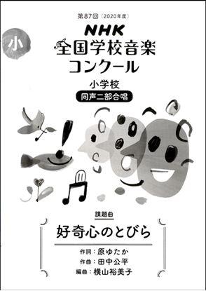 第87回(2020年度)NHK全国学校音楽コンクール課題曲 小学校同声二部合唱 好奇心のとびら の画像