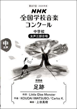 第87回(2020年度)NHK全国学校音楽コンクール課題曲 中学校女声三部合唱 足跡(あしあと) の画像
