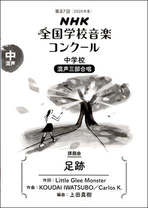 第87回(2020年度)NHK全国学校音楽コンクール課題曲 中学校混声三部合唱 足跡(あしあと) の画像