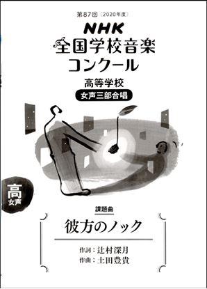 第87回(2020年度)NHK全国学校音楽コンクール課題曲 高等学校女声三部合唱 彼方のノック の画像