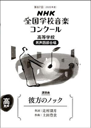 第87回(2020年度)NHK全国学校音楽コンクール課題曲 高等学校男声四部合唱 彼方のノック の画像