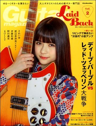 ムック ギター・マガジン レイドバック Vol.2 の画像