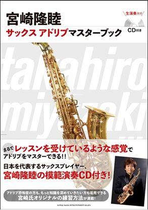 宮崎隆睦 サックス アドリブマスターブック(CD付き) の画像