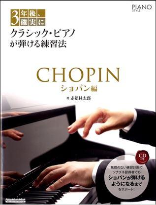 3年後、確実にクラシック・ピアノが弾ける練習法 ショパン編 の画像