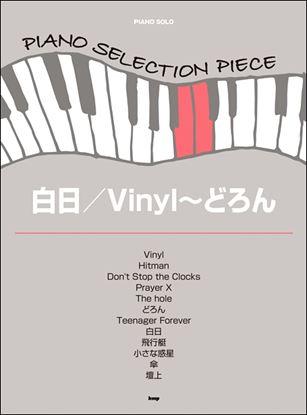 ピアノ・セレクション・ピース 白日/Vinyl~どろん の画像