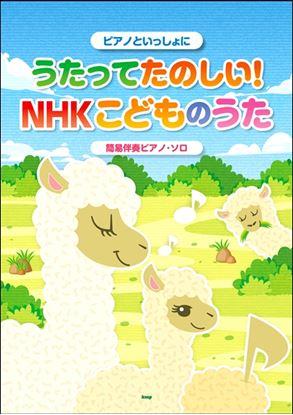 ピアノといっしょに うたってたのしい! NHKこどものうた 簡易伴奏ピアノ・ソロ の画像