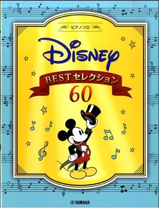 ピアノソロ ディズニーBESTセレクション60 の画像