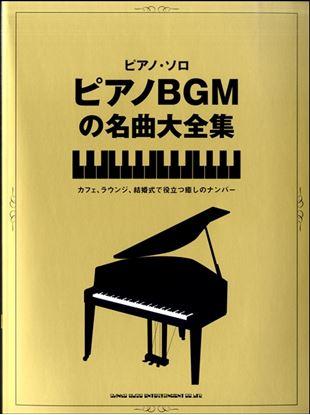 ピアノ・ソロ ピアノBGMの名曲大全集 の画像
