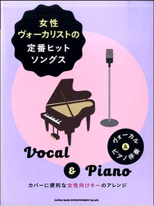 ヴォーカル&ピアノ伴奏 女性ヴォーカリストの定番ヒットソングス の画像