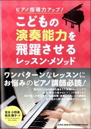 ピアノ指導力アップ!こどもの演奏能力を飛躍させるレッスン・メソッド の画像
