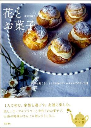 料理の本棚 花とお菓子 季節を愛でる、とっておきのティータイムアイディア28 の画像
