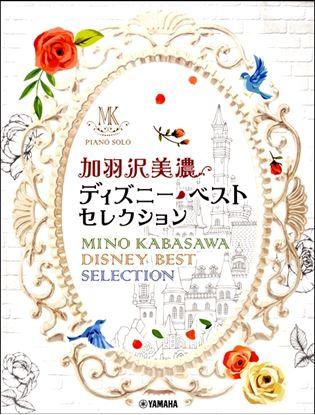 ピアノソロ 加羽沢美濃 ディズニー・ベスト・セレクション の画像