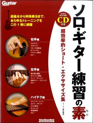 ソロ・ギター練習の素 超効率的ショート・エクササイズ集 の画像