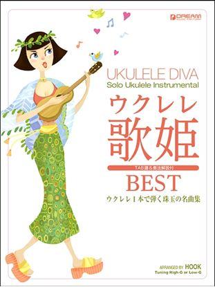 ウクレレ/歌姫ベスト~ウクレレ1本で弾く珠玉の名曲集 [模範演奏CD付] の画像