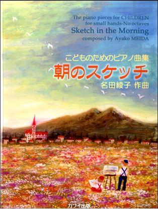 名田綾子:こどものためのピアノ曲集 「朝のスケッチ」 の画像