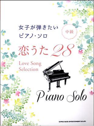 女子が弾きたいピアノ・ソロ 恋うた28 の画像