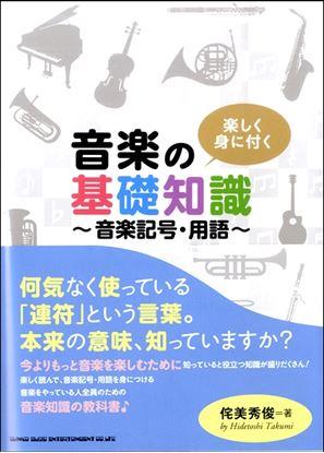 楽しく身に付く 音楽の基礎知識~音楽記号・用語~ の画像