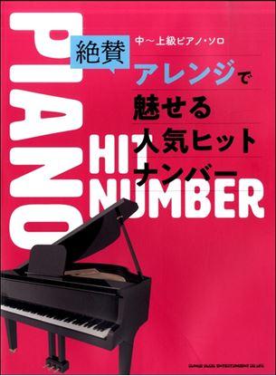 中~上級ピアノ・ソロ 絶賛アレンジで魅せる人気ヒットナンバー の画像