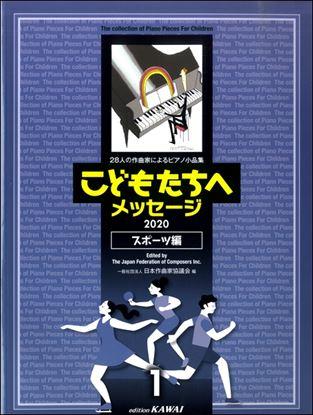 日本作曲家協議会:28人の作曲家によるピアノ小品集「こどもたちへメッセージ スポーツ編ー1」(2020) の画像