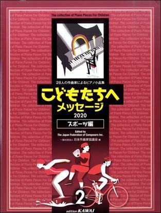 日本作曲家協議会:28人の作曲家によるピアノ小品集「こどもたちへメッセージスポーツ編ー2」(2020) の画像
