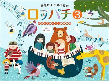春畑セロリ・轟千尋の ロッパチ3 6手&8手ピアノ連弾曲集 の画像