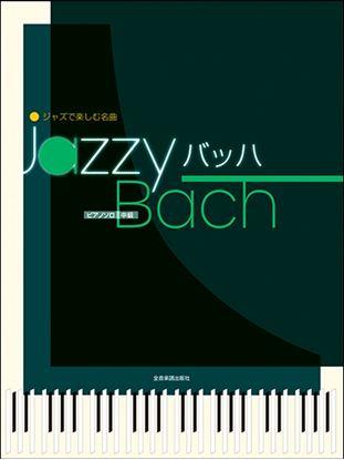 ジャズで楽しむ名曲 Jazzy バッハ の画像