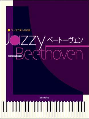 ジャズで楽しむ名曲 Jazzy ベートーヴェン の画像