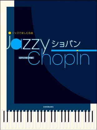 ジャズで楽しむ名曲 Jazzy ショパン の画像