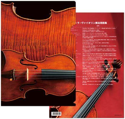 PRSP-36 ヴァイオリンファイル4 の画像