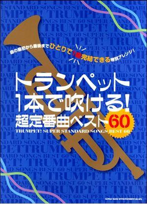 トランペット1本で吹ける!超定番曲ベスト60 の画像