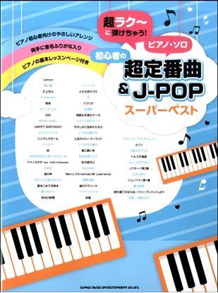 超ラク~に弾けちゃう!ピアノ・ソロ 初心者の超定番曲&J-POPスーパーベスト の画像