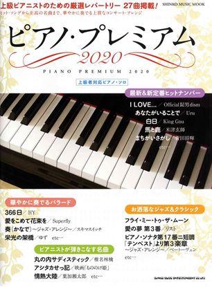 ピアノ・プレミアム 2020<シンコー・ミュージック・ムック> の画像