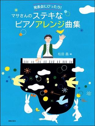 発表会にぴったり!マサさんのステキなピアノアレンジ曲集 の画像