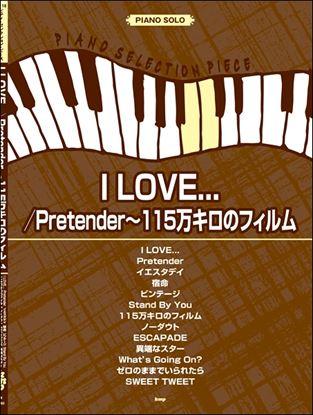 ピアノ・セレクション・ピース I Love.../Pretender~115万キロのフィルム の画像