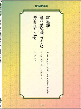 ピアノ・ピース 紅蓮華/竈門炭治郎のうた/from the edge の画像