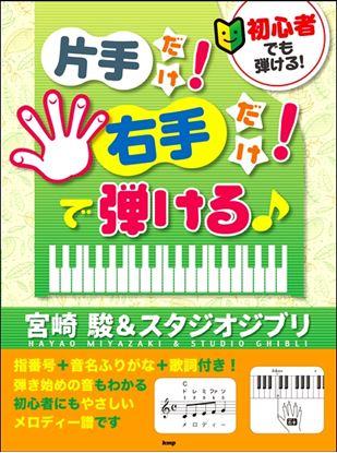 初心者でも弾ける! 片手だけ!右手だけ!で弾ける♪宮崎 駿&スタジオジブリ の画像