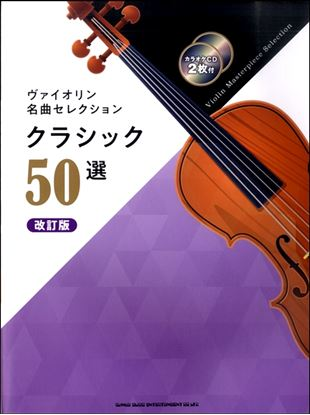 ヴァイオリン名曲セレクション クラシック50選[改訂版](カラオケCD2枚付) の画像