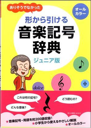 ありそうでなかった 形から引ける音楽記号辞典 ジュニア版 の画像