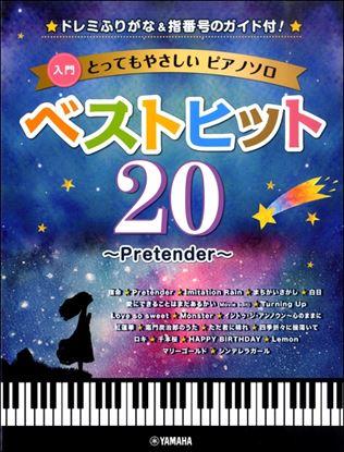 入門 とってもやさしいピアノソロ ベストヒット20~Pretender~-ドレミふりがな、指番号のガイド付!- の画像