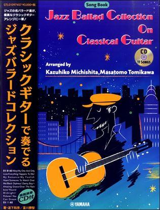 クラシックギターで奏でる ジャズバラードコレクション【CD付】 の画像