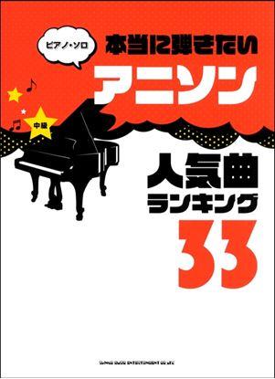 ピアノ・ソロ 本当に弾きたいアニソン人気曲ランキング33[中級対応] の画像