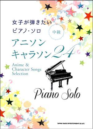 女子が弾きたいピアノ・ソロ アニソン・キャラソン24 の画像