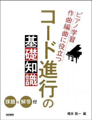 ピアノ学習・作曲編曲に役立つ コード進行の基礎知識(課題と解答付) の画像