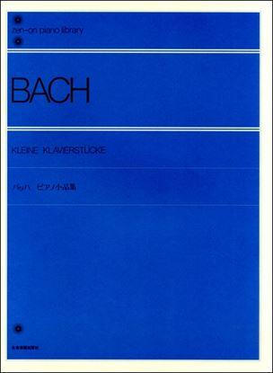 バッハ:ピアノ小品集 の画像