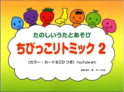 ちびっこ リトミック(2)CD付 の画像