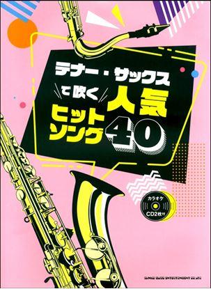 テナー・サックスで吹く 人気ヒットソング40(カラオケCD2枚付) の画像