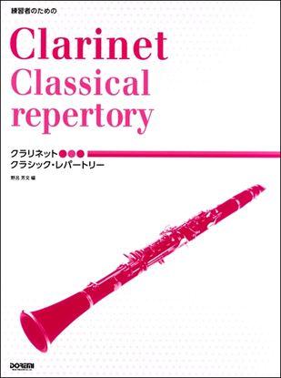 練習者のためのクラリネット/クラシック・レパートリー の画像